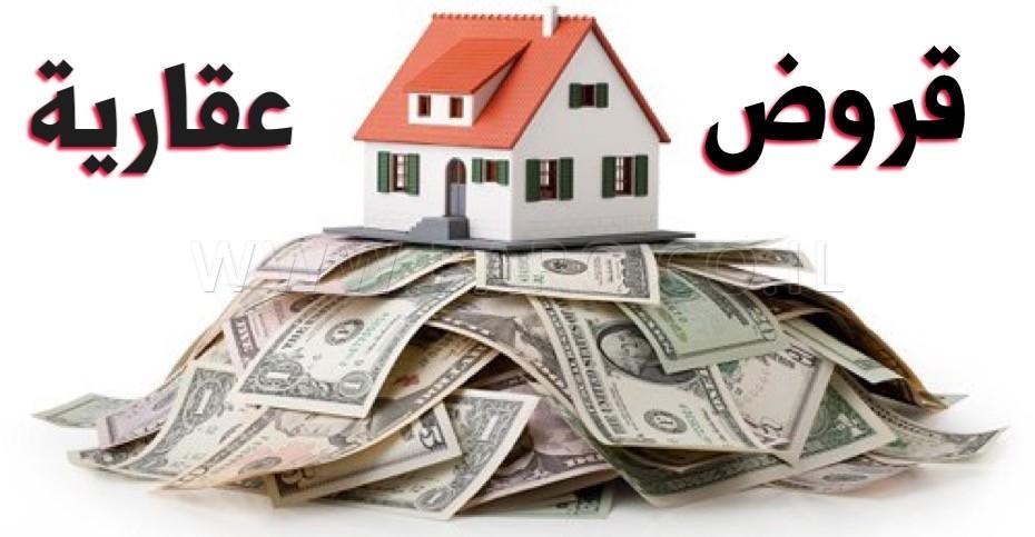 Photo of احصل على قرض لشراء بيت أو قرض لأي هدف  بضمان البيت