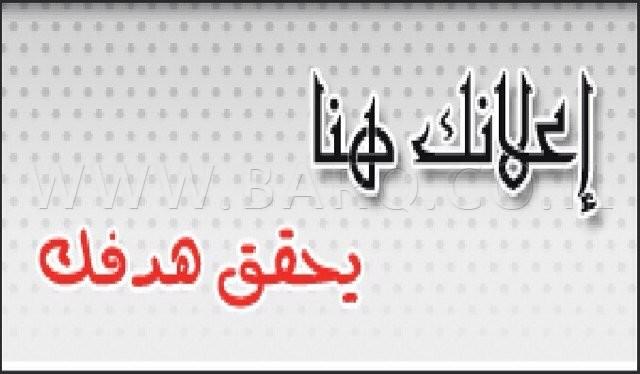 Photo of اعلانات موقع البرق الاول الأسرع الاقوى انتشاراً….