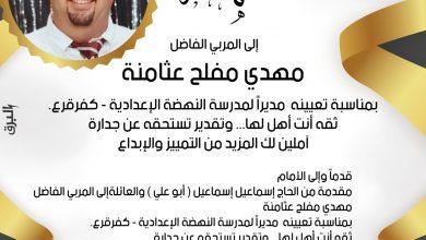 Photo of كفرقرع : تهنئة للمدير الجديد  مهدي مفلح عثامنة