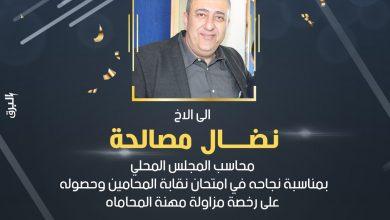 Photo of الف مبروك للمحامي والمحاسب نضال مصالحة مقدمة من معن مصالحة