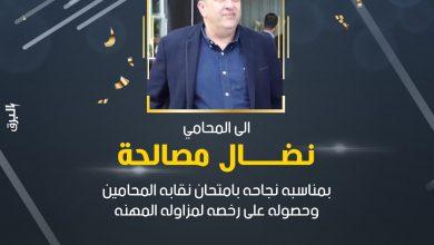 Photo of الف مبروك للمحامي والمحاسب نضال عادل مصالحة مقدمة من المحامي هشام مصاروة