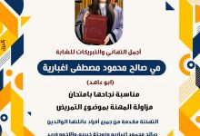 Photo of مصمص:-تهئنة للممرضة مي صالح محمود اغبارية بمناسبة النجاح في امتحان مزاولة المهنه التمريض في البلاد