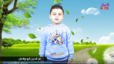 "Photo of كفرقرع : اول برنامج اطفال على  قناة البرق kids ""تعلم مع عزوز"""
