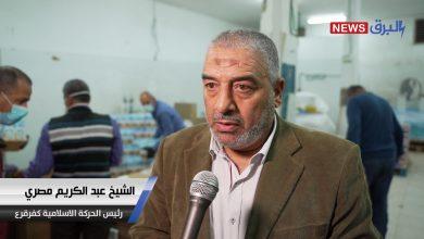 Photo of كفرقرع :  تقرير  لجنة الاغاثة التابعة للحركة الاسلامية كفرقرع