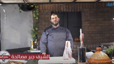"Photo of الحلقة الاولى من رمضان "" مطبخ البرق""  مع الشيف جبر مصالحه"