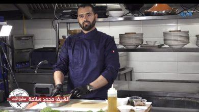 Photo of الحلقة 15 : اليكم طريقة تحضير فيليه عجل بالفقع والبطاطا المهروسة