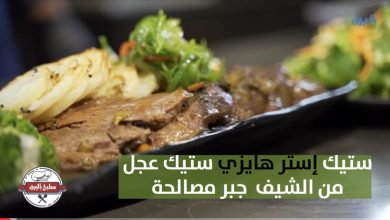 """Photo of مطبخ البرق : طريقة طهو ستيك العجل """" إيستر هايزي"""" من الشيف جبر مصالحة"""