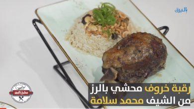 Photo of اليكم طريقة تحضير رقبة خاروف من الشف محمد سلامة