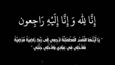 Photo of كفرقرع : وفاة الحاجةً أمينه عباس أبو سرية ( أم رياض ) حرم المرحوم الحاج سعيد علي أبو سرية