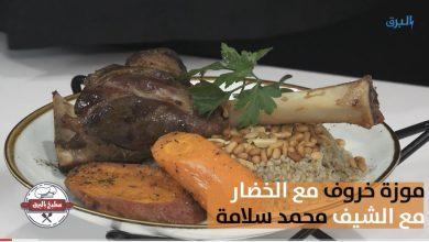 Photo of مطبخ البرق : طريقة طهي موزة الخروف مع الخضار من الشف محمد سلامة