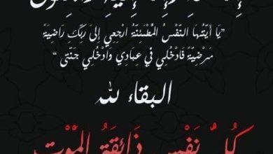 Photo of كفرقرع : وفاة الحاجة حنيفة قويدر ( أم عادل ) ، حرم الحاج شفيق سلام زيد