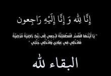 Photo of كفرقرع : وفاة الحاجة يسرى عيسى كناعنة