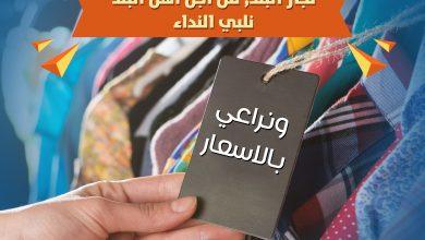 Photo of تجار البلد من اجل البلد نلبي النداء ونراعي الاسعار