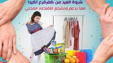 Photo of شروة العيد من كفرقرع اكيد ، دعماً لتجارة كفرقرع