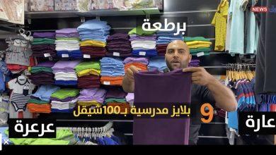 """Photo of كفرقرع :والان حملة الحملات في محلات """"تيتو """" للالبسة  وسط البلد"""