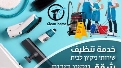 Photo of من الان خدمة تنظيف للمنازل والمكاتب شامل جميع الادوات