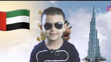"""Photo of تجربة """"عزوز"""" عز الدين في زيارته للامارات : دبي ، ابو ظبي والشارقة"""
