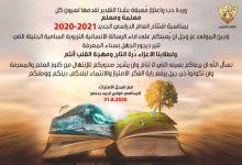Photo of كفر قرع: تهنئة مقدمة من المجلس المحلي كفرقرع بمناسبة افتتاح العام الدراسي الجديد2021-2020