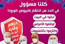 Photo of شخصيات قرعاوية تتجند للحد من انتشار فيروس الكرونا بالبلدة