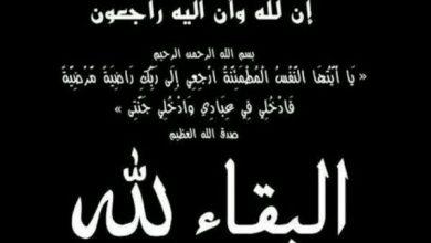 Photo of كفرقرع : وفاة الحاجة  عيشة رضوان بدحي  – ام جمال .