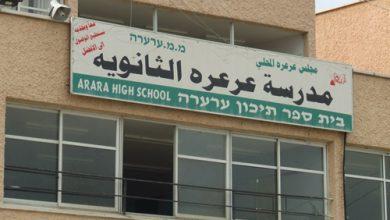 Photo of عارة عرعرة: إغلاق المدرسة الثانوية لمنع تفشي وباء الكورونا في البلدة