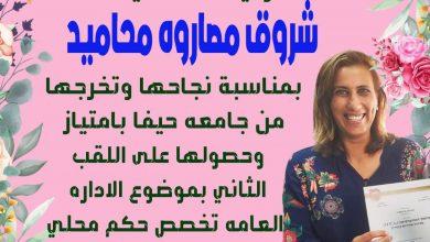 Photo of كفرقرع : تهنئة مقدمة من نائب رئيس المجلس المحلي الى المحامية شروق مصاروة