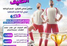 Photo of كفرقرع: بدأ التسجيل لدوري كرة القدم المصغرة