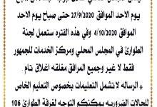 Photo of كفرقرع: يعلن المجلس المحلي اغلاق ابوابة ابتداءً من صباح يوم الاحد