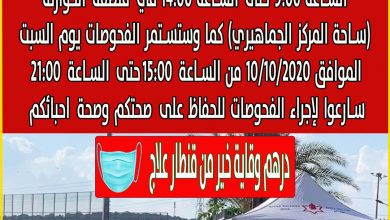 """Photo of محطة لفحص الكرونا""""درايف ان"""" لجميع صناديق المرضى يوم الجمعة في الحوارنة"""