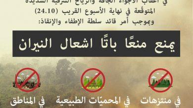 Photo of كفرقرع: احذرو اشعال النيران خلال الاجواء الحارة القادمة.