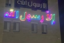 """Photo of كفرقرع: المجلس المحلي يضيء مبناه بعبارة """"الا رسول الله""""."""