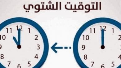 Photo of العمل بالتوقيت الشتوي يوم 25 اكتوبر تشرين أول الجاري