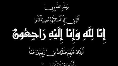 Photo of كفرقرع: وفاة الحاج محمد كامل علاوي   – ابو أمجد