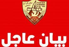 Photo of كفرقرع: بيان هام من المجلس المحلي الى اهالي الحي الجنويي