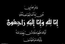 Photo of كفرقرع : وفاة الحاج محفوظ سعيد عبادي – ابو محمد من كفر قرع