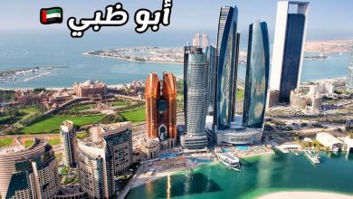 Photo of معلومات عن الامارات العربية المتحدة السبعة وشرح هم كل واحدة