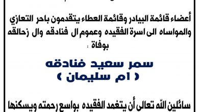 Photo of كفر قرع: تعزيه مقدمه من اعضاء قائمة البيادر وقائمة العطاء