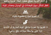 Photo of مجلس كفرقرع يحذر مواطنيه من احوال الطقس العاصفة ويعلن عن تشغيل غرفة طوارىء