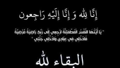 Photo of كفرقرع : وفاة الحاجة زعلة حسين غزيل حرم الحاج عوض غزيل (أم محمد)