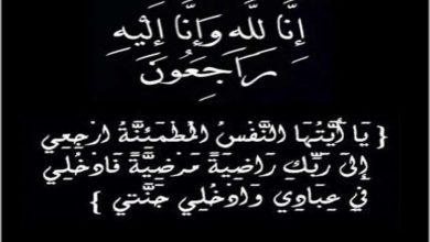 """Photo of كفرقرع : وفاة الحاجة حربية عبد الحي أبو اليمن """" أم توفيق """" حرم المرحوم أحمد محمد ابو اليمن"""