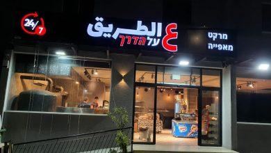 Photo of كفرقرع : افتتاح محل على الطريق