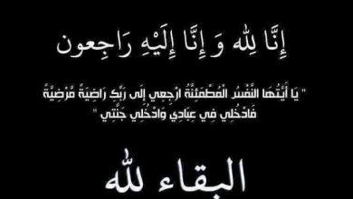 Photo of كفرقرع : وفاة الحاجة يسرى حسن أسعد فنادقه