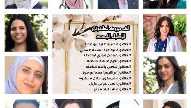 Photo of كفرقرع : الف مبروك لكفرقرع للاطباء الجدد