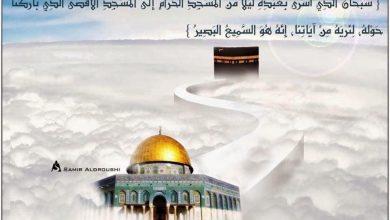 Photo of المجلس الإسلامي للافتاء: ذكرى الاسراء والمعراج ستكون يوم الخميس الموافق 11.3.2021