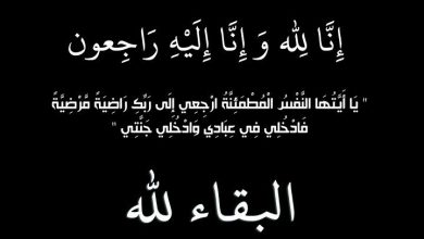 Photo of كفرقرع: وفاة تمام حسن القيسي ( أم محمد)