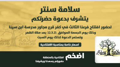 Photo of كفرقرع : دعوة لافتتاح سلامة سنتر الفرع الثالث