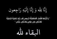 "Photo of كفرقرع : فاة الحاج عثمان محمد كرماوي "" ابو فراس """