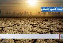 Photo of دراسة.. خسائر هائلة للاقتصادي العالمي جراء التغير المناخي