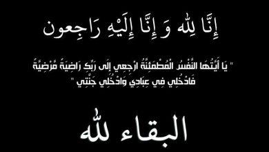 Photo of كفرقرع : وفاة الحاجة ختام أحمد عفانه – حرم الحاج  شكيب يوسف عفانه