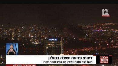 Photo of صفارات الانذار تدوي في منطقة تل ابيب والشارون والمثلث واطلاق عشرات الصواريخ